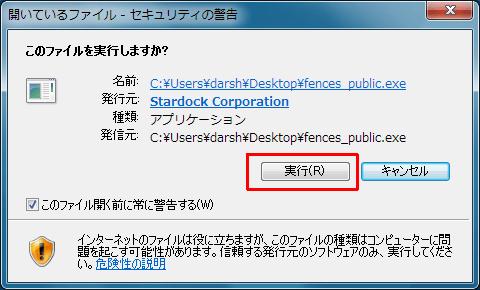 fences_public.exeを実行し、実行ボタンをクリックする
