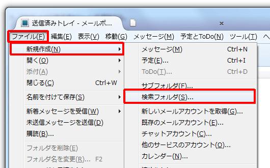 Thunderbirdのメニューで「ファイル - 新規作成 - 検索フォルダ」を選択する