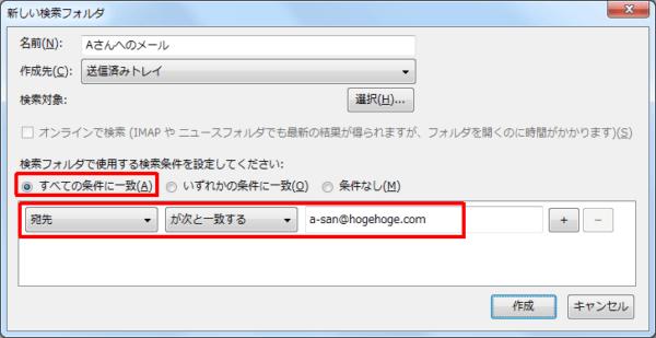 「検索フォルダで使用する検索条件を設定してください」とあります