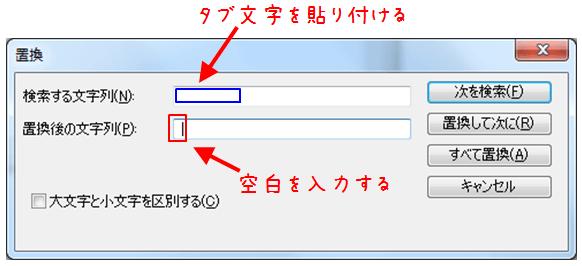 タブ文字を空白文字に置換する